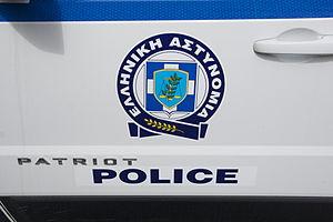 English: Detail of a greek police car. Françai...