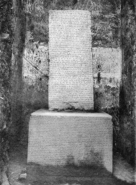 File:Sarduri annals 1915.jpg