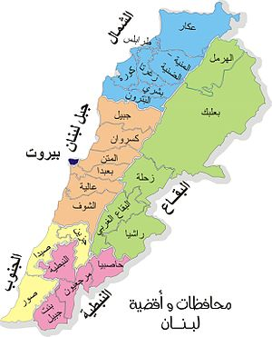 English: Lebanese Districts in Arabic العربية:...