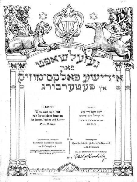 File:Petersburg Society Publication.jpg