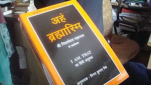 "picture of a copy of Nisargadatta's ""I Am..."