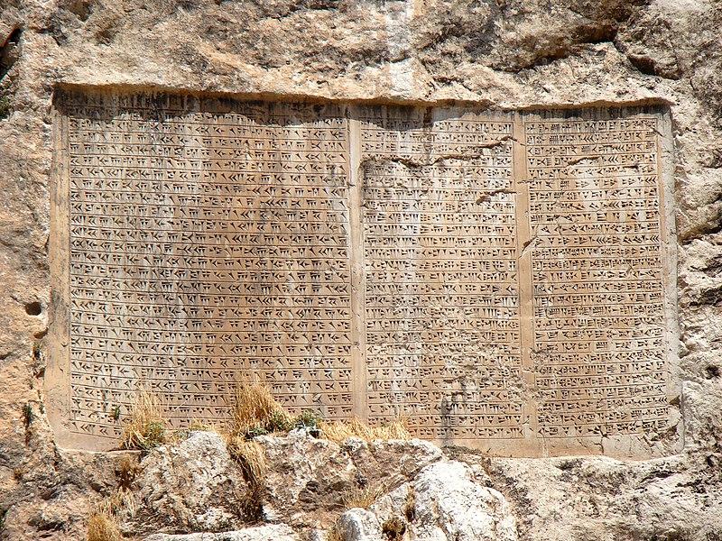 File:Xerxes Cuneiform Van.JPG