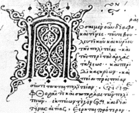 Greek manuscript, post-Byzantine (codex recent...