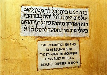 Hebrew inscription at the Paradesi Synagogue, ...