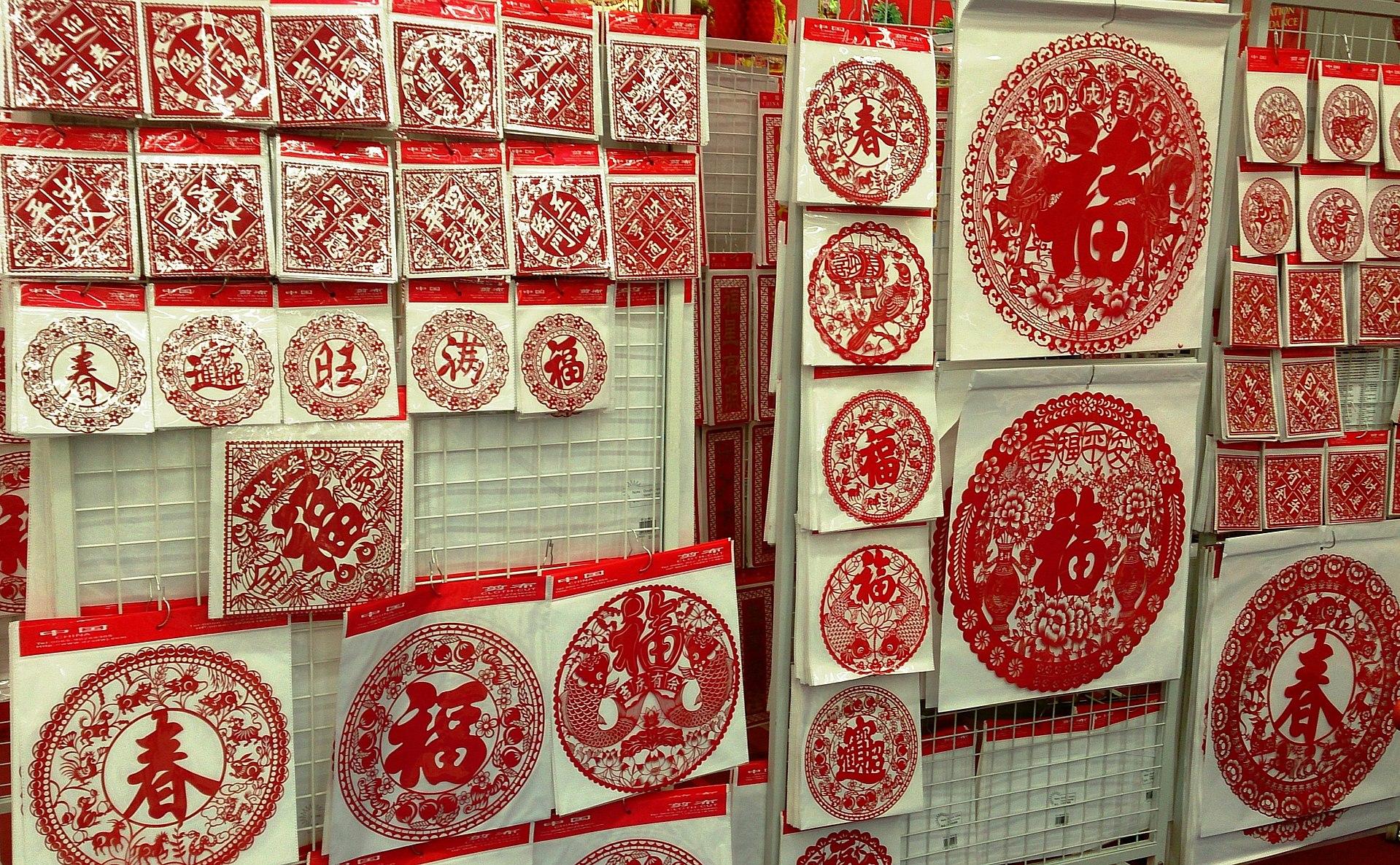 Chinese Paper Cutting Wikipedia