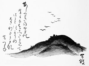 Facsimile of a poem by Aritsune