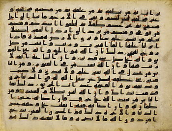 from Smithsonian :Folio from a Koran :9th-10th...