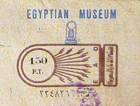 تذكرة قديمة للمتحف