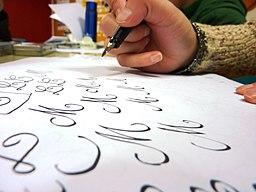 Calligraphie latine à l'AF de Wuhan