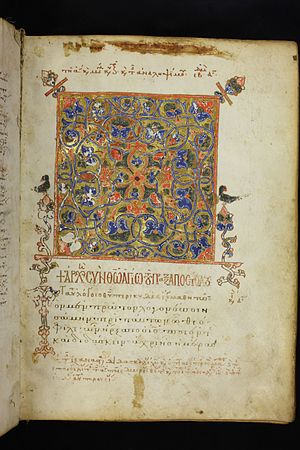 folio 11 recto of the codex with the beginning...