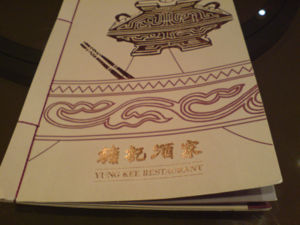 Menu cover of Yung Kee Restaurant, Central, Ho...