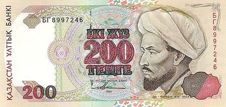 Al-Farabi na banknocie 200 tenge