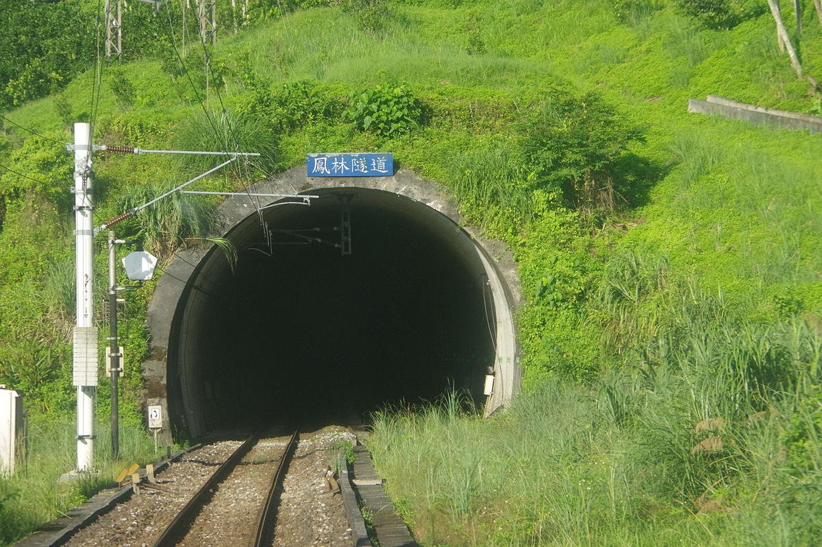 鳳林隧道 维基百科,自由的百科全书