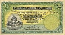 1 Palestine Pound 1939 Obverse.jpg