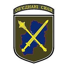 Картинки по запросу емблема Операції обєднаних сил на донбасі