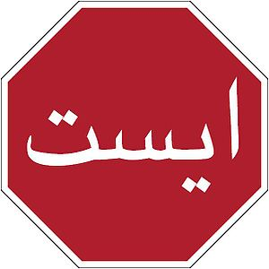 Stop Sign in Iran