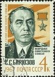 The Soviet Union 1967 CPA 3490 stamp (World War II Hero Marshal Sergey Biryuzov) cancelled.jpg