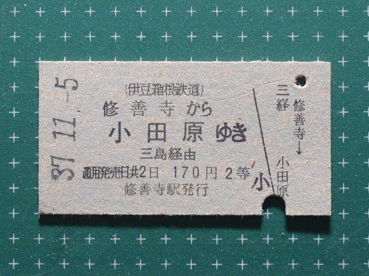 Ticket from Shuzenji to Odawara 19621105.jpg