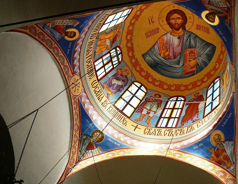 File:Bratsigovo-church-St-John-Precursor-dome-inside.jpg