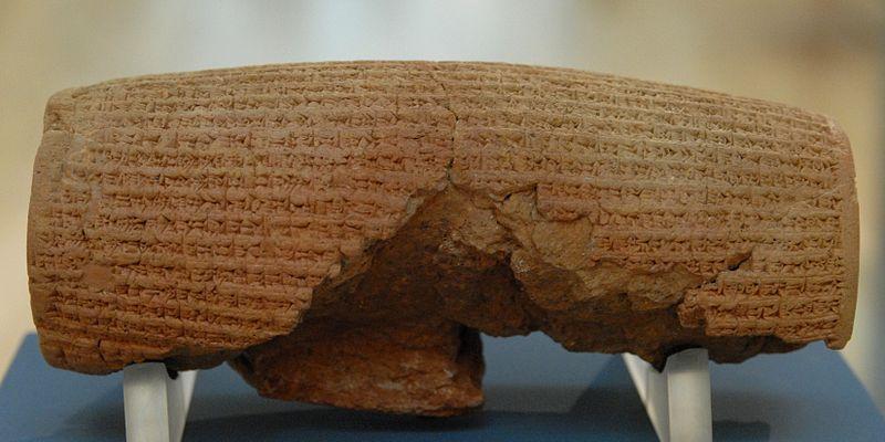 File:Cyrus Cylinder BM ME90920.jpg