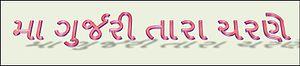 ગુજરાતી: સમગ્ર જીવન દરમ્યાન શક્ય એટલી મા ગુર્જ...