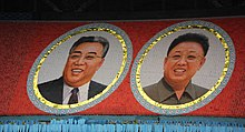 Portraits of Kim Jong-un's father and grandfather (Arirang Festival mass games in Pyongyang)