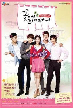 File:Flower Boy Ramyun Shop-poster.jpg