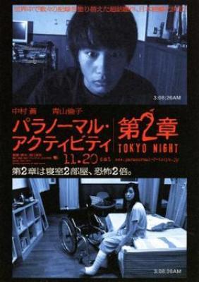File:Paranormal-activity-2-tokyo-night.jpg