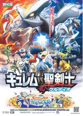 File:Pokemon Kyurem Keldeo Poster.jpg