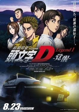 new initial d the movie wikipedia