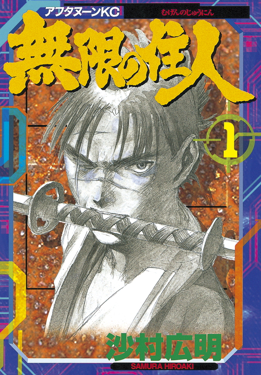 List Of Blade Of The Immortal Chapters Wikipedia