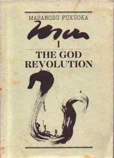 Mu 1: The God Revolution (English translation).