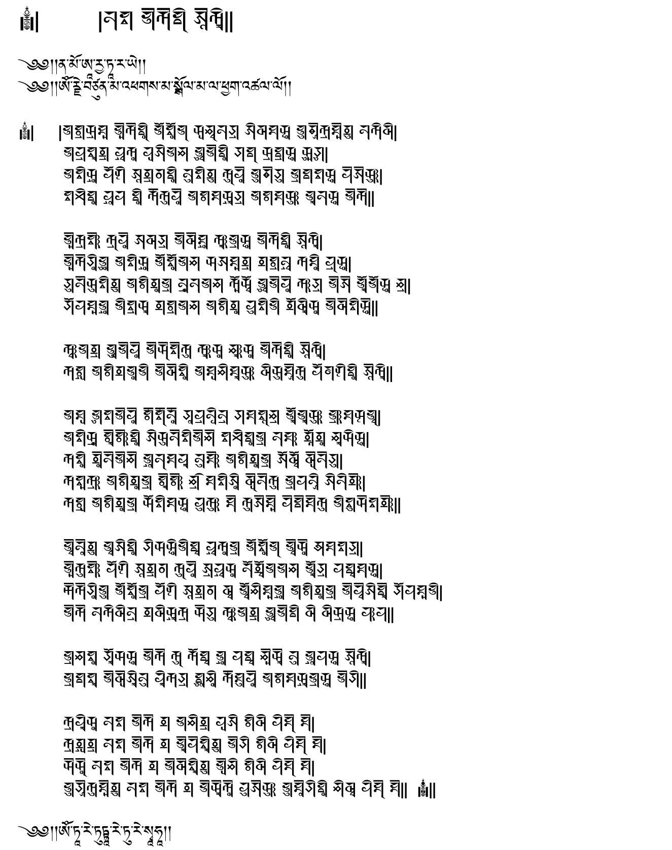 File Green Tara Poem Soyombo