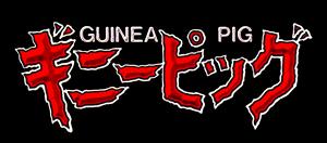 guinea pig film series wikipedia