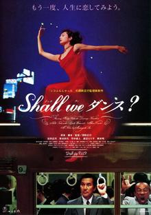 Shall We Dance? (1996 film)