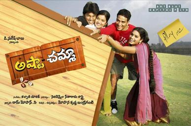 Ashta Chamma,Ashta Chamma 2008 Telugu Movie Download