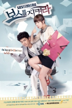 File:Protect The Boss-poster.jpg