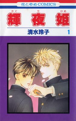 Kaguyahime (manga) - Wikipedia