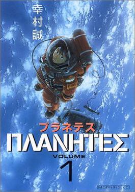 https://i2.wp.com/upload.wikimedia.org/wikipedia/en/b/b0/Planetes_manga_vol_1.jpg
