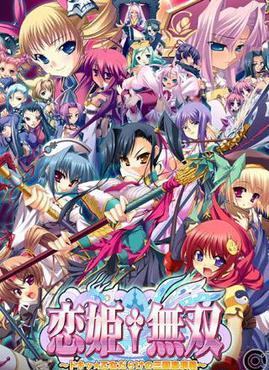 File:Koihime Musō game cover.jpg