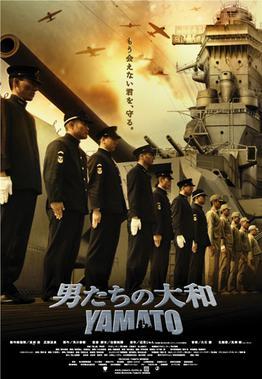 Image:Poster YAMATO.jpg