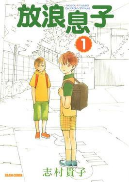 File:Hōrō Musuko manga volume 1 cover.jpg