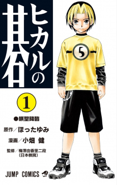 The cover of Hikaru no Go volume 1 as released...
