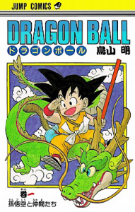 First tankōbon volume of Dragon Ball, released...