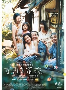 Image result for shoplifters movie poster 2018