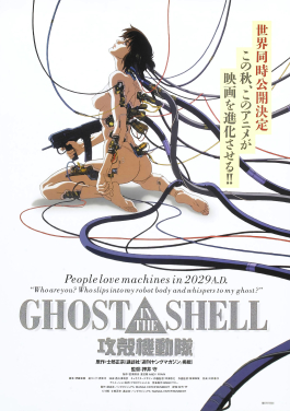 Film poster for the original Ghost in the Shel...