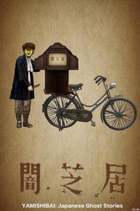 File:Promotional Poster of Yamishibai Japanese Ghost Stories.jpg