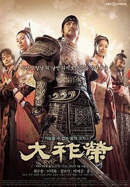 Dae Jo Yeong TV Series Wikipedia
