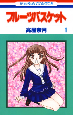 File:Fruits Basket manga.jpg