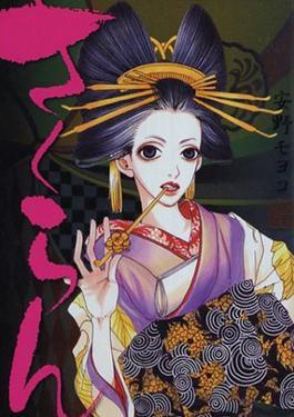 Sakuran - the Manga version
